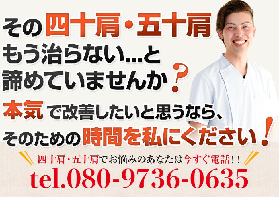 【21時迄診療】一宮市の肩こり専門治療院なら|カスタマイズ整体 笑